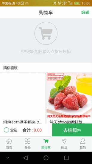 粗粮生活 V2.6.5 安卓版截图3
