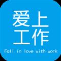 爱上工作 V1.3.5 安卓版