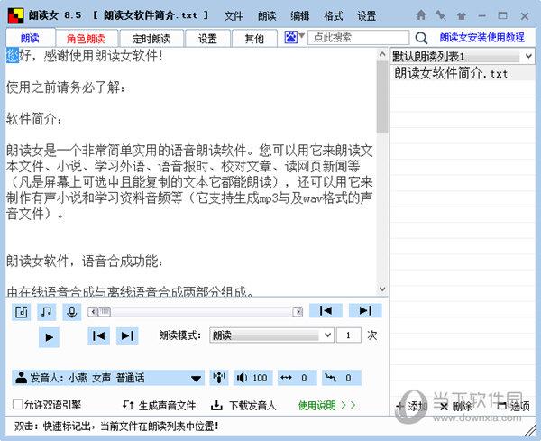 朗读女语音软件