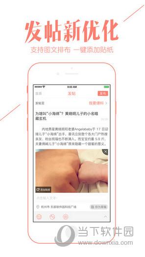 19楼App