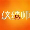 纹绣师 V1.3.0 安卓版