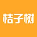 桔子树 V1.0.2 安卓版
