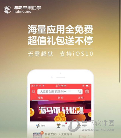 海马苹果助手iPad版