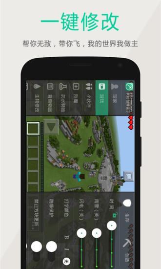 多玩我的世界盒子 V3.1.7 安卓版截图5