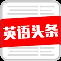 英语头条 V4.0.0620 安卓版