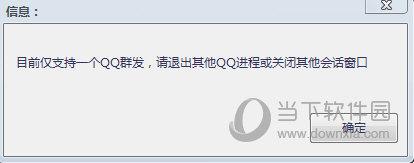 江南QQ群发助手
