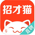 58招才猫app V3.9.1 iPhone版