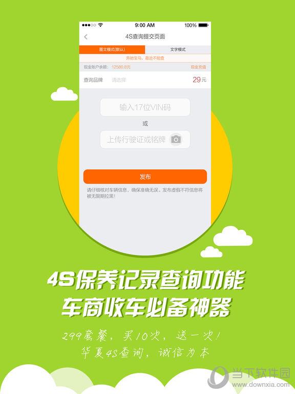 华夏二手车iPad版下载