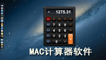 Mac计算器