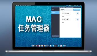 Mac任务管理软件