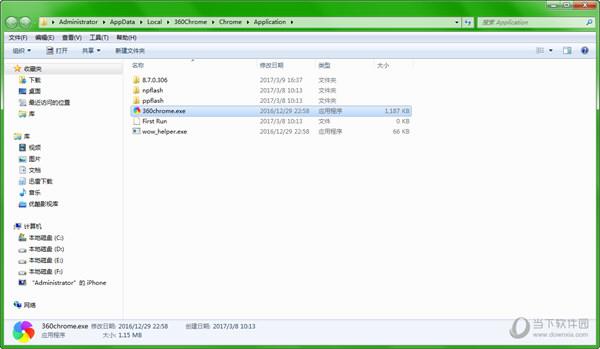 360极速浏览器视频缓存文件在哪个文件夹