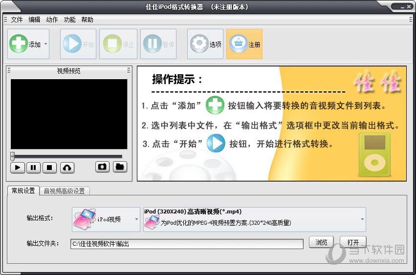佳佳iPod视频格式转换器