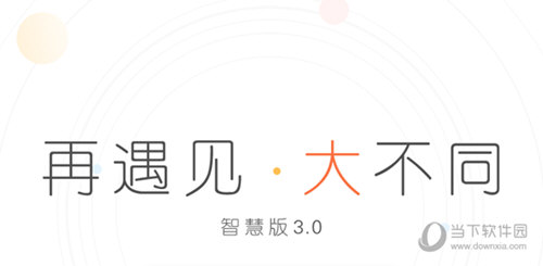 搜狗智慧输入法3.0
