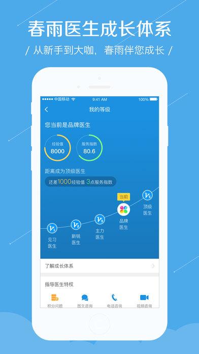 春雨诊所 V5.0.9 安卓版截图3