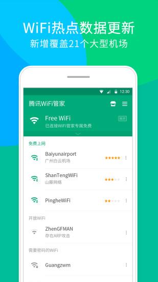 腾讯WiFi管家 V3.5.1 安卓版截图3