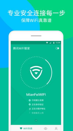 腾讯WiFi管家 V3.5.1 安卓版截图1