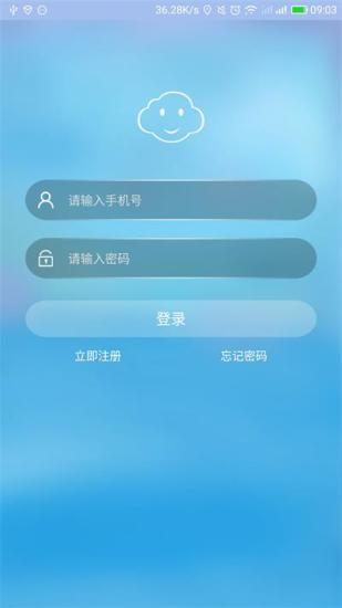 云约 V2.2.4 安卓版截图1