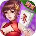 广东麻将精华版 V2.0.1 iPhone版