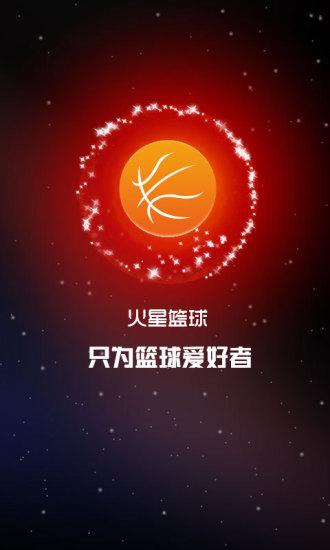 火星篮球 V2.4.8 安卓版截图1