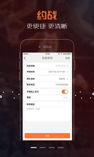 火星篮球 V2.4.8 安卓版截图4