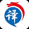 龙翻译 V1.4 iPhone版