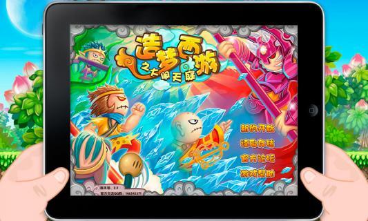 造梦西游3之大闹天庭篇无敌版 V6.8.0 安卓版截图1