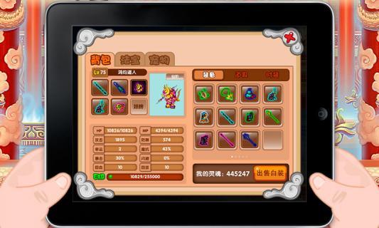 造梦西游3之大闹天庭篇无敌版 V6.8.0 安卓版截图6