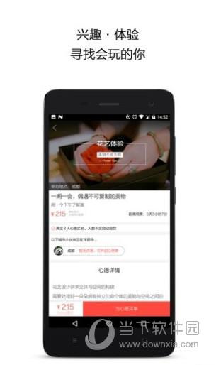 小日子app