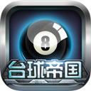 台球帝国 V1.0 苹果版