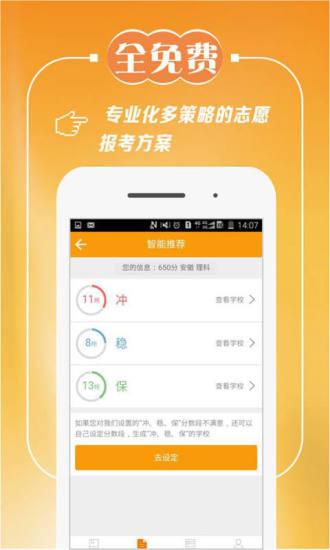 圆橙高考志愿 V1.6.0 安卓版截图1
