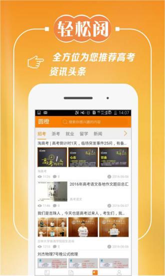 圆橙高考志愿 V1.6.0 安卓版截图4