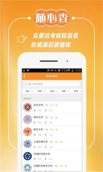 圆橙高考志愿 V1.6.0 安卓版截图5