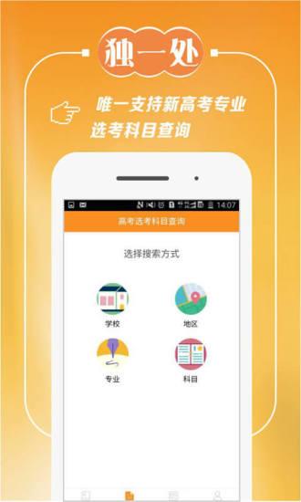 圆橙高考志愿 V1.6.0 安卓版截图3