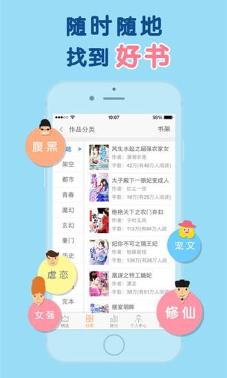 潇湘书院 V5.0 安卓版截图2