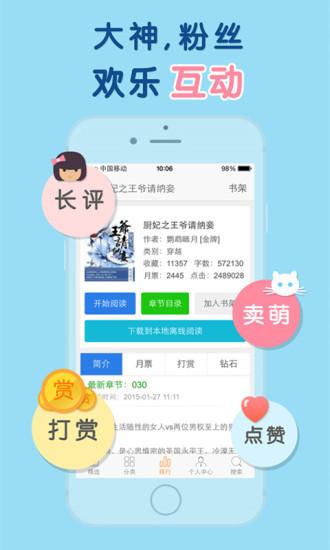 潇湘书院 V5.0 安卓版截图4