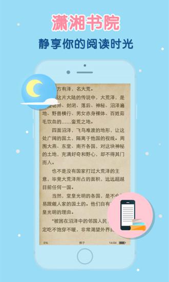 潇湘书院 V5.0 安卓版截图5