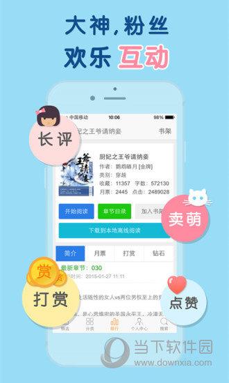 潇湘书院手机客户端