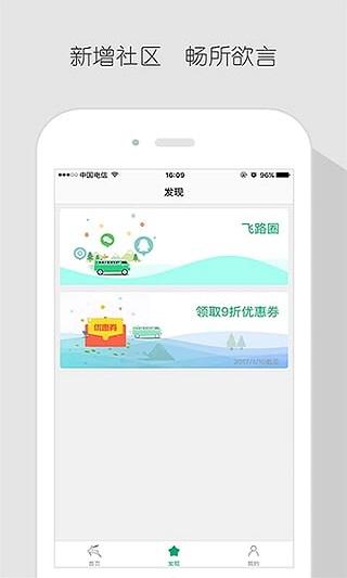 飞路巴士 V3.8.0 安卓版截图3