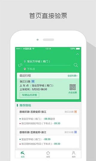 飞路巴士 V3.8.0 安卓版截图2
