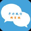 华外清粉专家 V3.0.5 官方版
