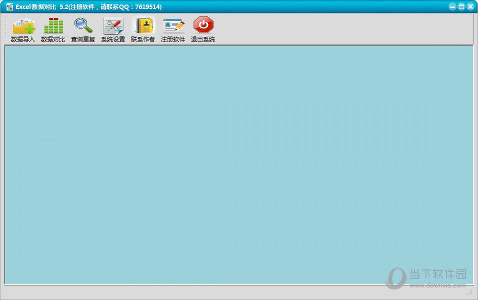 Excel数据对比软件