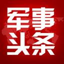 军事头条 V2.4.2 苹果版