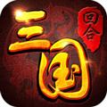 回合三国 V1.0.1.1 iPhone版
