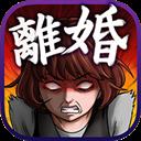 给我离婚中文版 V1.0 安卓版