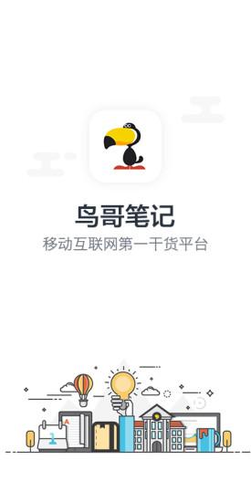 鸟哥笔记APP|鸟哥笔记 V2.3.4 安卓版 下载图 1