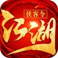 江湖侠客令 V4.86 iPhone版
