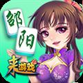 邵阳麻将安卓版 V3.1.0.0