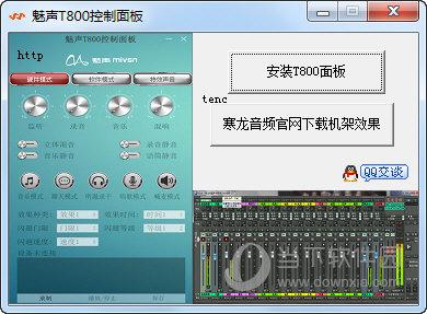 魅声T800控制面板