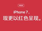 苹果发布红色iPhone7 提供128GB和256GB存储容量机型