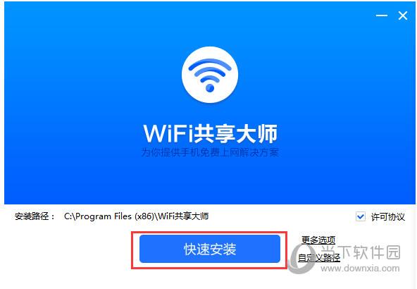 WIFI共享大师校园版官方下载